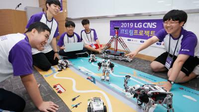 LG CNS, 초·중생 코딩교육 'IT 드림프로젝트' 시작