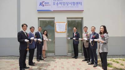 오송재단, 의료기기 GLP 개소식 개최