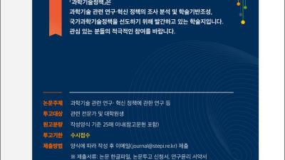 {htmlspecialchars(STEPI, 학술지 '과학기술정책' 하반기 원고 모집)}
