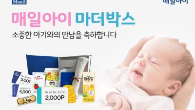매일유업, 임신 출산 축하 선물 '매일아이 마더박스' 새단장