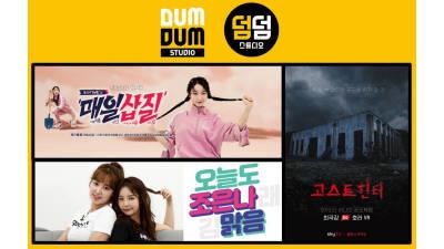 스카이TV, 디지털 콘텐츠 채널 '덤덤스튜디오' 공식 론칭