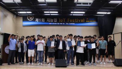 한국IT직업전문학교, IoT페스티벌 성황리 개최