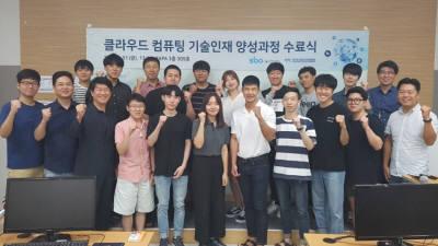 한국전파진흥협회-서울산업진흥원, '클라우드컴퓨팅 인재양성 2기 과정' 개설