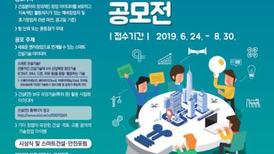 건설기술연구원, '2019 스마트건설 창업아이디어 공모전' 개최