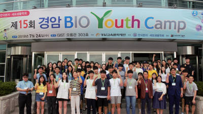 GIST, 고교생 초청 '제15회 경암바이오유스캠프' 개최