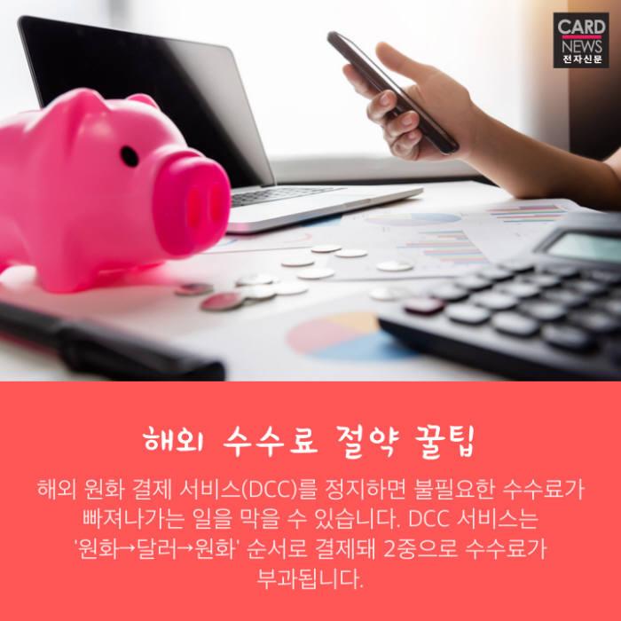 [카드뉴스]해외여행 중 카드 분실 '걱정 끝'