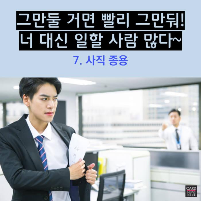 [카드뉴스]직장 내 괴롭힘 금지법 '대표 사례'