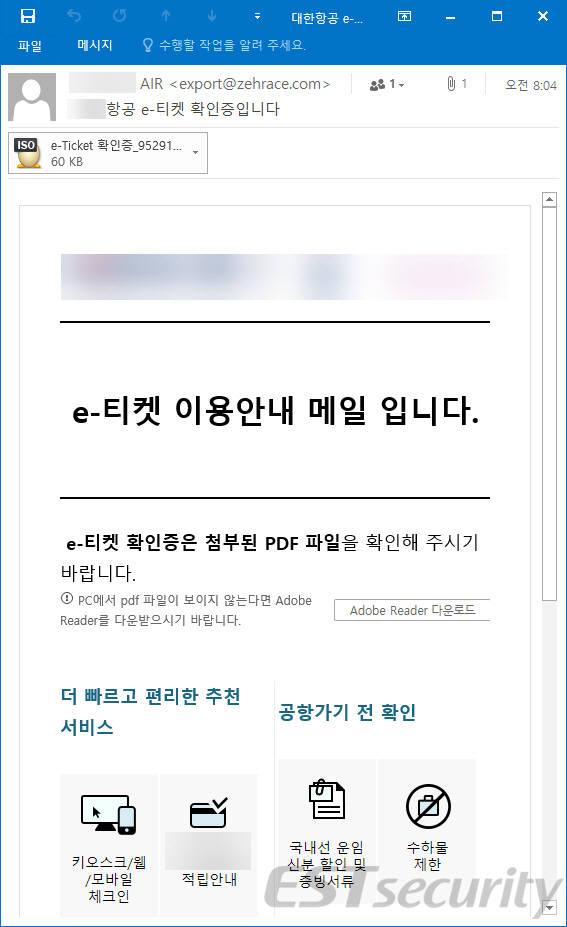 """""""여름 휴가 시즌 노렸다""""...국내 항공사 '전자 항공권(e-티켓) 사칭' 해킹 메일 유포"""