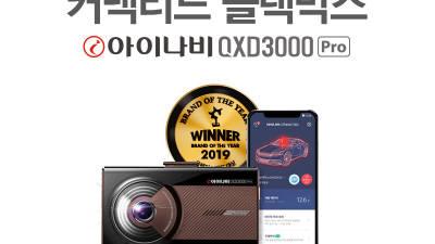 팅크웨어 아이나비, 8년 연속 올해의 '블랙박스' 브랜드