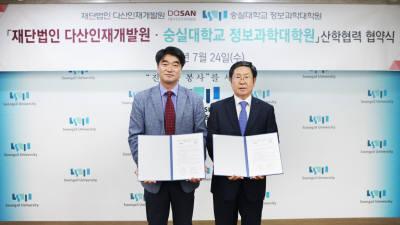 한국IT직업전문학교-숭실대 정보과학대학원, 4차산업혁명형 인재 양성 협력 체결