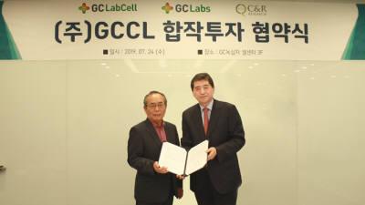 GC녹십자랩셀, 씨엔알리서치와 합작 투자 협약 체결