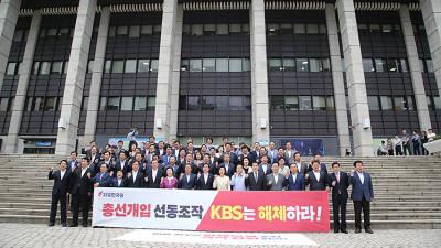 한국당, 日불매운동에 '로고노출' KBS에 25억3000만원 손해배상 청구