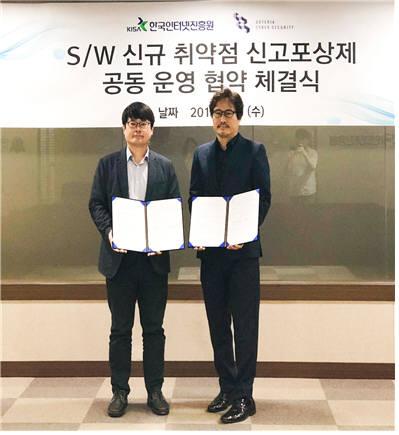 왼쪽 이동근 KISA 침해사고분석단장, 김종만 소테리아 대표