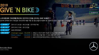 벤츠, 기부 자전거 대회 '기브앤바이크' 참가자 모집