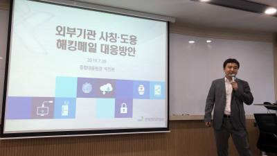 정부까지 사칭하는 '해킹메일'...KISA '기술·보안·정보공유'로 대응