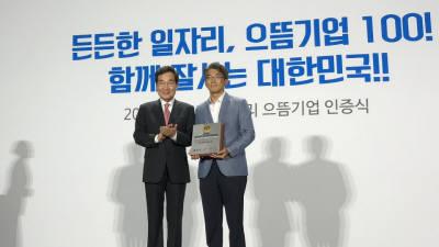 SK인포섹, '2019년 대한민국 일자리 으뜸기업' 선정