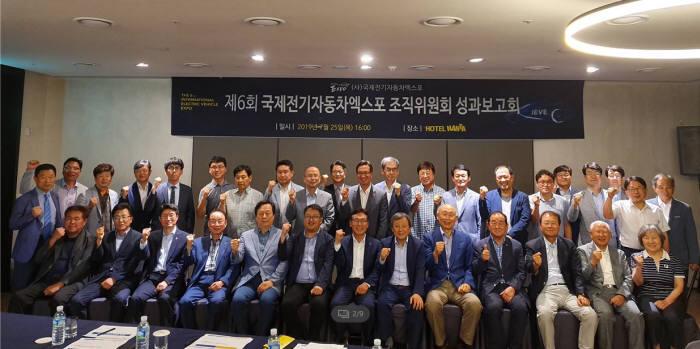 지난 25일 제주에서 열린 국제전기차엑스포 조직위 성과보고회.