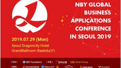 NBY파운데이션, 29일 용산 드래곤시티서 대형 콘퍼런스 개최