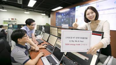 KT, AI·블록체인 기반 소규모 전력중개 '기가 에너지 트레이드' 출시