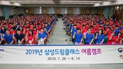삼성전자, '2019 삼성드림클래스 여름캠프'…지역 중학생 1543명 참가