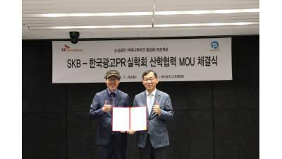 SK브로드밴드-광고PR실학회, 소상공인 광고홍보 지원