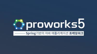 인스웨이브, 스프링 자바 앱 프레임워크 '프로웍스5' 출시