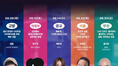 경기도 TEC콘서트, 5개 경기문화창조허브서 '경험과 성장' 주제로 개최