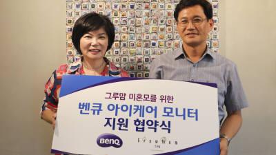 벤큐-그루맘, 미혼모 눈 건강 위한 '아이케어 모니터' 지원 협약식 체결