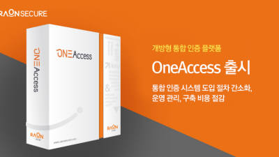 라온시큐어, 개방형 통합 인증 플랫폼 '원액세스(OneAccess)' 출시