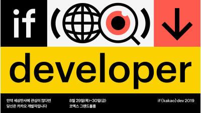 """""""카카오의 비밀을 알려드립니다"""" 다음 달 'if kakao 개발자 콘퍼런스2019' 개최"""