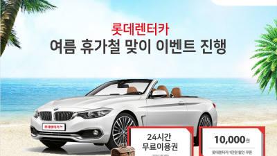 롯데렌터카, 여름 휴가철 '24시간 무료이용권' 쏜다