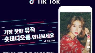 [국제]'틱톡' 스마트폰 나온다... 中 바이트댄스, 스마티잔과 개발