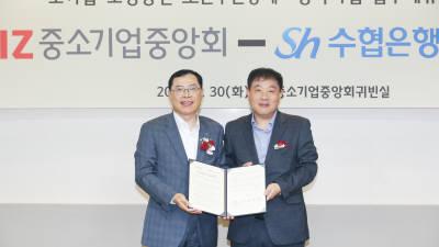 """중소기업중앙회 """"노란우산공제 가입 창구, 수협은행으로 확대"""""""