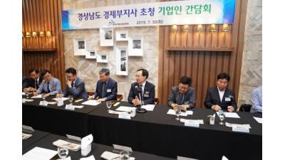 기계산업진흥회, 창원서 기계산업인 간담회 개최