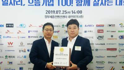 맥키스컴퍼니, 2019 대한민국 일자리 으뜸기업 선정