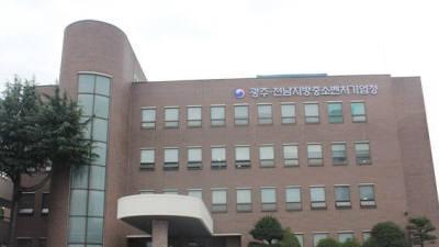 광주전남중기청, 수탁··위탁거래 우수기업 선정 공고