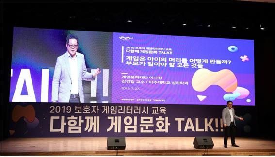 게임문화재단, 2019 '다함께 게임문화 TALK!! 콘서트' 성료
