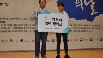 프라임경제, 청년 미래 응원 위해 장학금 전달