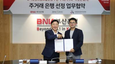 BNK부산銀, 부산지역 공공기관 노조 조합원에 금융지원 협약