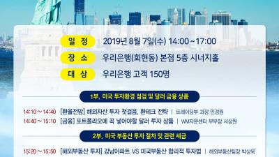 우리은행, 미국부동산 시장 분석 세미나 개최