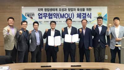 광주대 창업지원단-전남환경산업진흥원, 창업생태계 조성 업무 협약