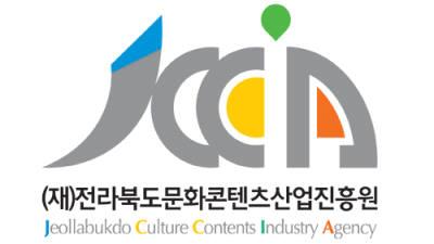 전북문화콘텐츠산업진흥원, 23~25일 '콘텐츠 메이커톤 대회' 개최
