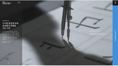 네이버, 사용자와 새 한글 글꼴 만든다...2021년 무료 배포