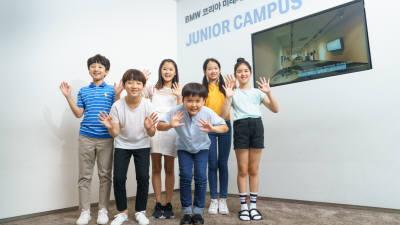 BMW코리아 미래재단, 드라이빙 센터 '주니어 캠퍼스' 새 단장