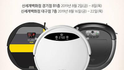 유진로봇, 아이클레보 지니(G5) 출시 기념 프로모션