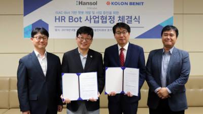한솔인티큐브, 코오롱베니트와 HR용 챗봇 개발 협력