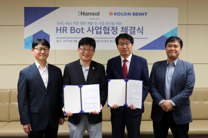 한솔인티큐브와 코오롱베니트가 HR봇 개발과 사업을 위한 업무협약을 체결했다. 양사 관계자들이 사진촬영을 하고 있다. 한솔인티큐브 제공