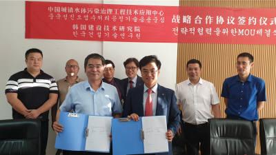 건설연, 중국 성진워터센터와 포괄적 업무협약 체결