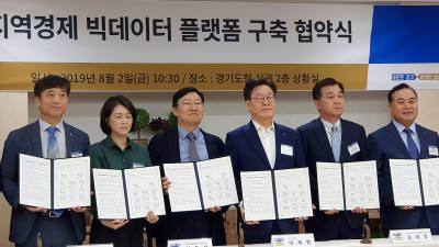한국기업데이터, 경기도와 빅데이터 플랫폼 구축 협약… 88만개 신용·생산정보 제공