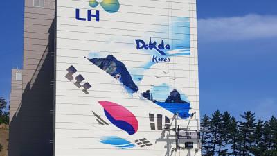 로보프린트, 울릉도 아파트 외벽에 벽화 로봇 활용 '독도 한국' 새겨 눈길